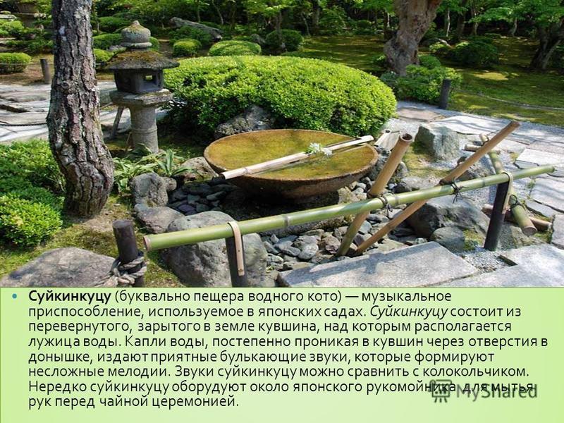 Суйкинкуцу ( буквально пещера водного кто ) музыкальное приспособление, используемое в японских садах. Суйкинкуцу состоит из перевернутого, зарытого в земле кувшина, над кторым располагается лужица воды. Капли воды, постепенно проникая в кувшин через