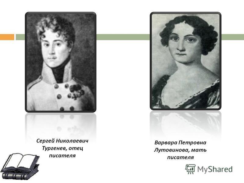 Сергей Николаевич Тургенев, отец писателя Варвара Петровна Лутовинова, мать писателя