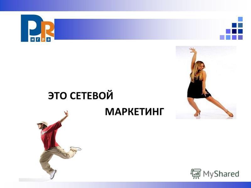 ЭТО СЕТЕВОЙ МАРКЕТИНГ