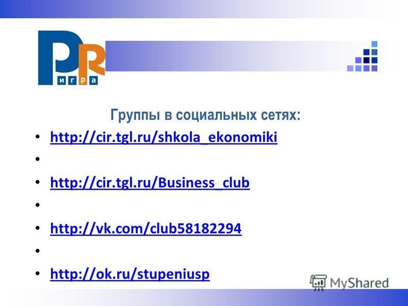 Группы в социальных сетях: http://cir.tgl.ru/shkola_ekonomiki http://cir.tgl.ru/Business_club http://vk.com/club58182294 http://ok.ru/stupeniusp