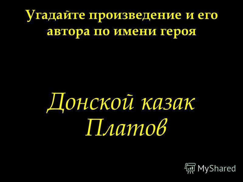 Угадайте произведение и его автора по имени героя Донской казак Платов