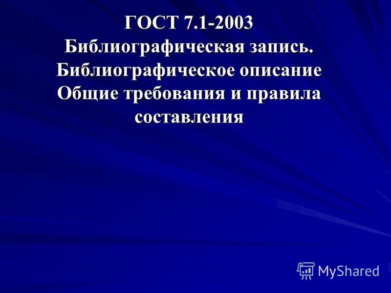 ГОСТ 7.1-2003 Библиографическая запись. Библиографическое описание Общие требования и правила составления