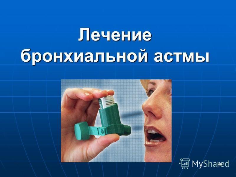 49 Лечение бронхиальной астмы