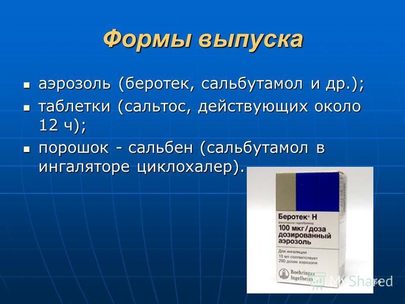 69 Формы выпуска аэрозоль (беротек, сальбутамол и др.); аэрозоль (беротек, сальбутамол и др.); таблетки (сальтос, действующих около 12 ч); таблетки (сальтос, действующих около 12 ч); порошок - сальбен (сальбутамол в ингаляторе циклохалер). порошок -