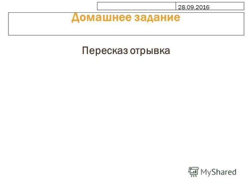 28.09.2016 Домашнее задание Пересказ отрывка