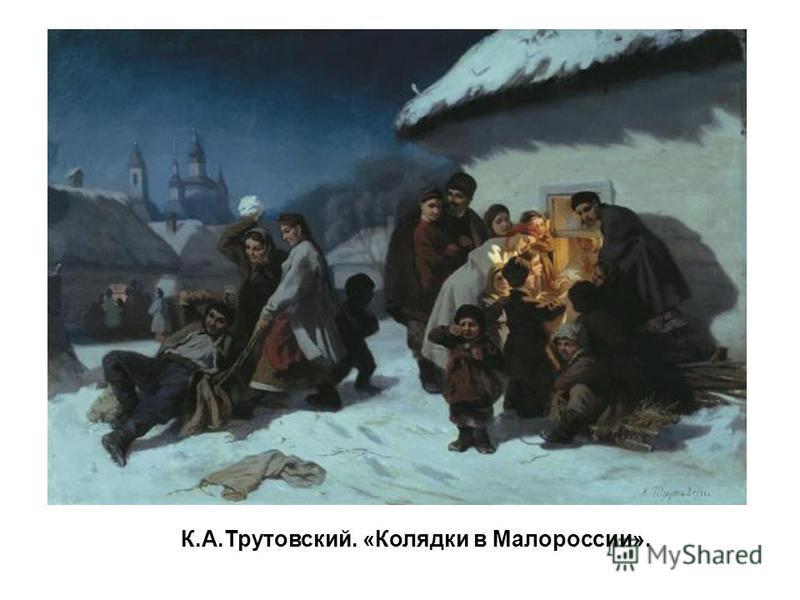 К.А.Трутовский. «Колядки в Малороссии».