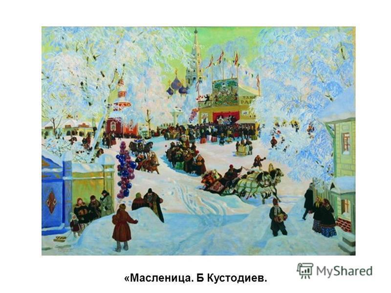 «Масленица. Б Кустодиев.