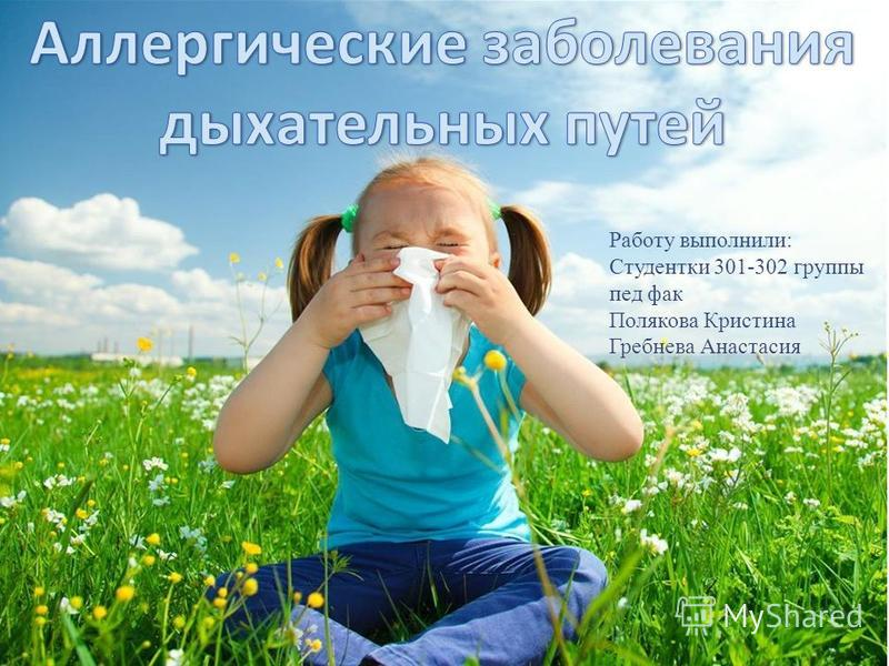 Работу выполнили: Студентки 301-302 группы пед фак Полякова Кристина Гребнева Анастасия
