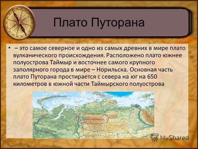 Плато Путорана – это самое северное и одно из самых древних в мире плато вулканического происхождения. Расположено плато южнее полуострова Таймыр и восточнее самого крупного заполярного города в мире – Норильска. Основная часть плато Путорана простир