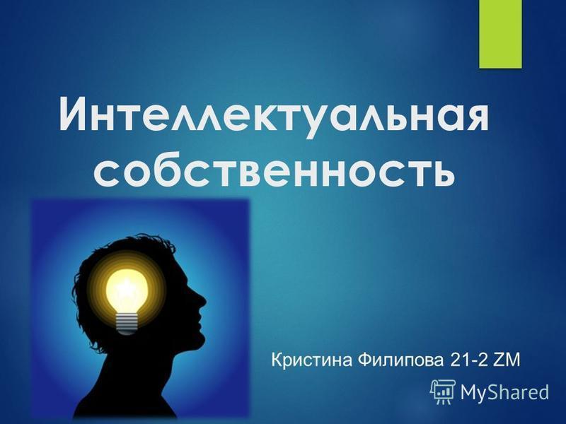 Интеллектуальная собственность Кристина Филипова 21-2 ZM
