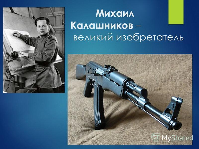Михаил Калашников – великий изобретатель