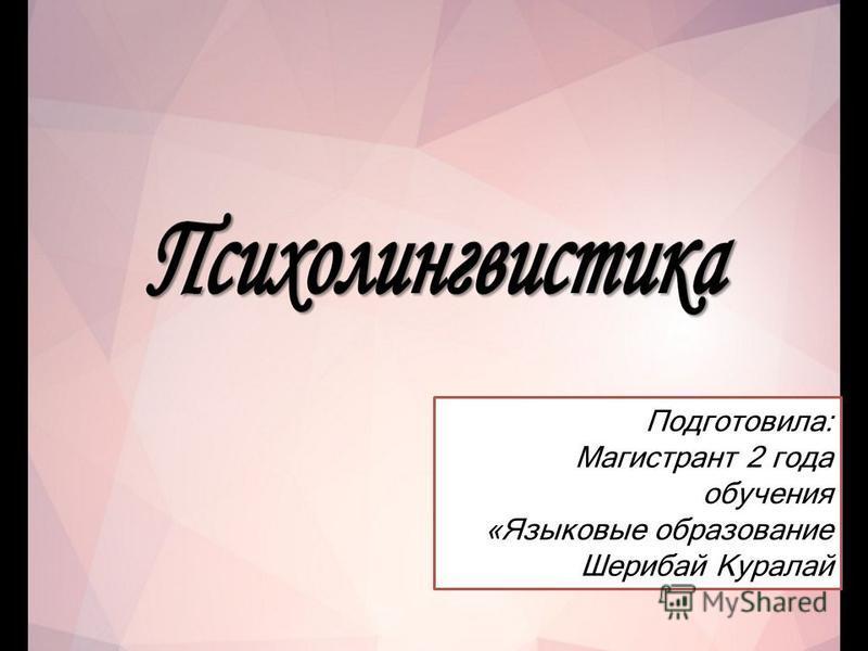 Подготовила: Магистрант 2 года обучения «Языковые образование Шерибай Куралай