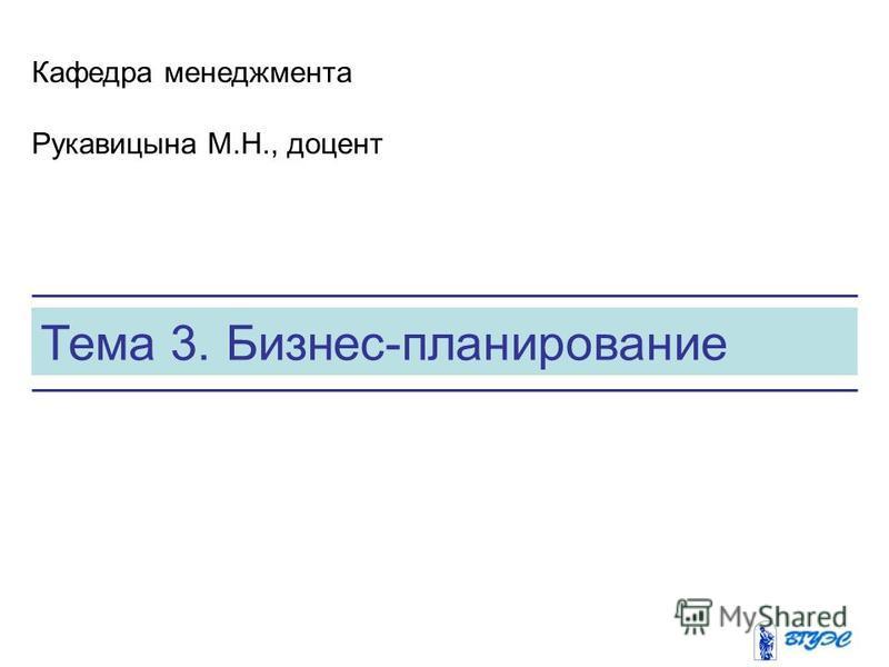 Тема 3. Бизнес-планирование Кафедра менеджмента Рукавицына М.Н., доцент