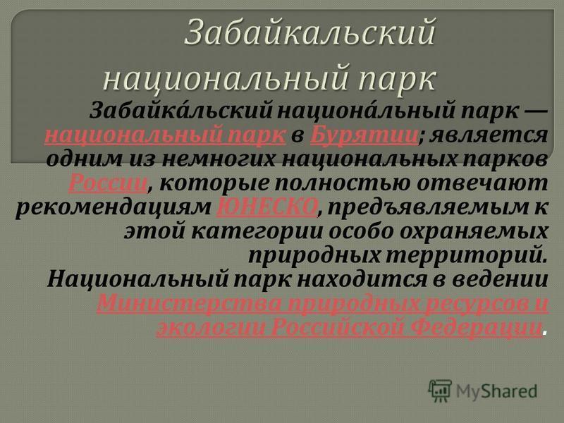 Забайкальский национальный парк национальный парк в Бурятии ; является одним из немногих национальных парков России, которые полностью отвечают рекомендациям ЮНЕСКО, предъявляемым к этой категории особо охраняемых природных территорий. национальный п