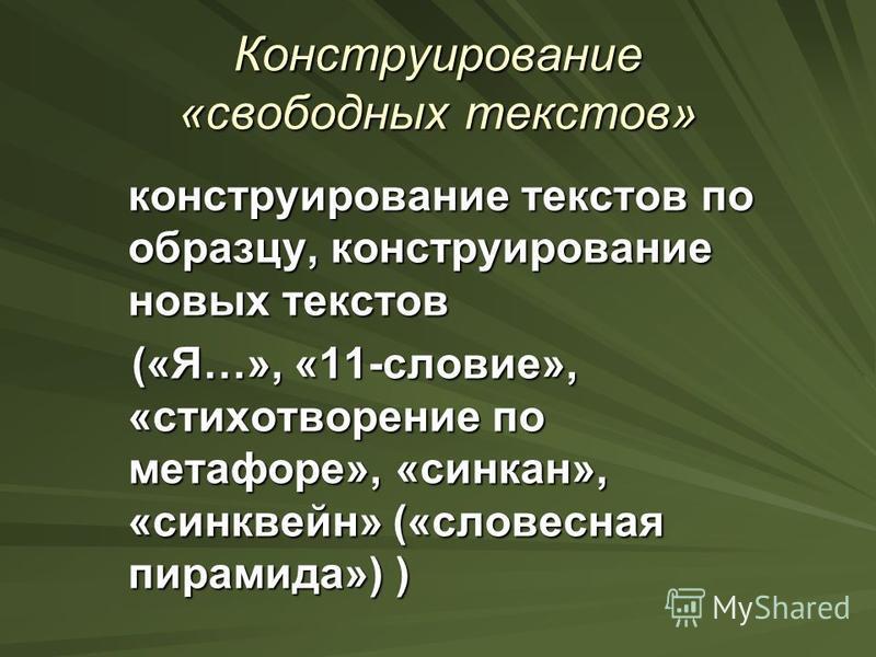 Конструирование «свободных текстов» конструирование текстов по образцу, конструирование новых текстов («Я…», «11-условие», «стихотворение по метафоре», «синкан», «синквейн» («словесная пирамида») ) («Я…», «11-условие», «стихотворение по метафоре», «с