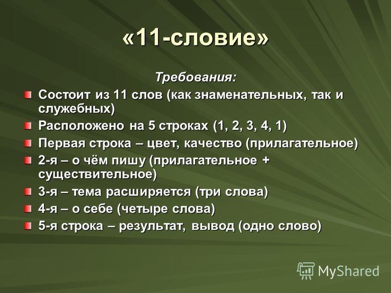 «11-условие» Требования: Состоит из 11 слов (как знаменательных, так и служебных) Расположено на 5 строках (1, 2, 3, 4, 1) Первая строка – цвет, качество (прилагательное) 2-я – о чём пишу (прилагательное + существительное) 3-я – тема расширяется (три