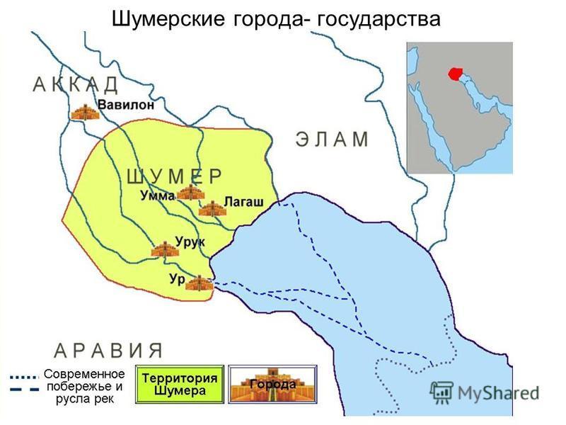 Шумерские города- государства