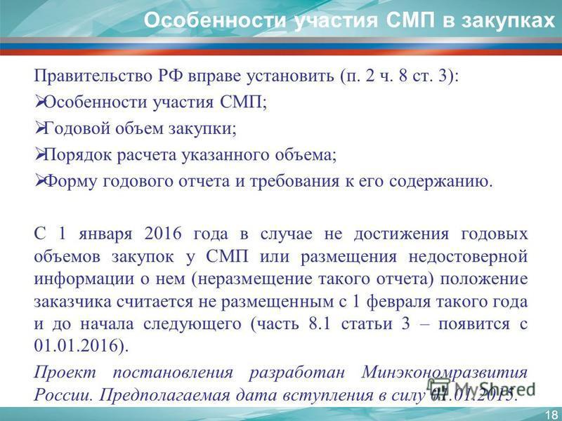 Правительство РФ вправе установить (п. 2 ч. 8 ст. 3): Особенности участия СМП; Годовой объем закупки; Порядок расчета указанного объема; Форму годового отчета и требования к его содержанию. С 1 января 2016 года в случае не достижения годовых объемов