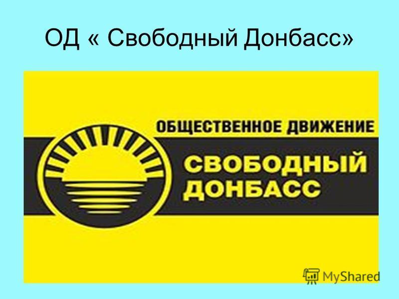 ОД « Свободный Донбасс»