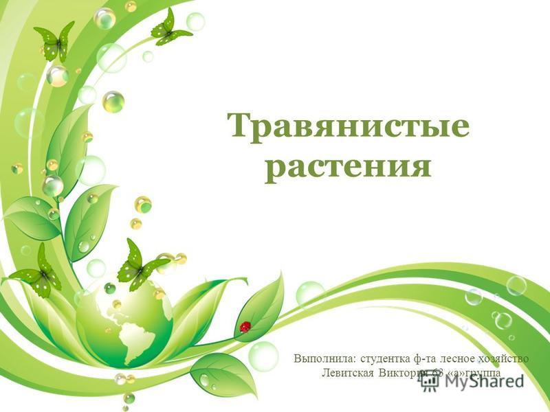 Выполнила: студентка ф-та лесное хозяйство Левитская Виктория 63 «а»группа Травянистыке растения