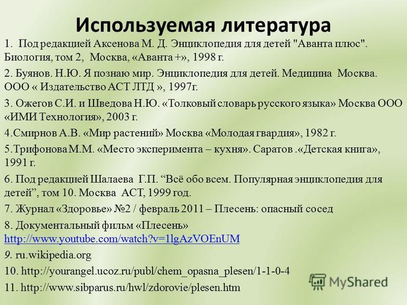 Используемая литература 1. Под редакцией Аксенова М. Д. Энциклопедия для детей