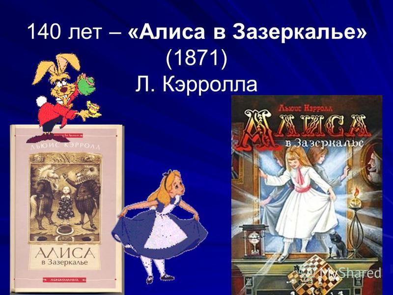 140 лет – «Алиса в Зазеркалье» (1871) Л. Кэрролла