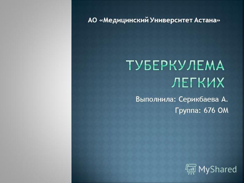 Выполнила: Серикбаева А. Группа: 676 ОМ АО «Медицинский Университет Астана»