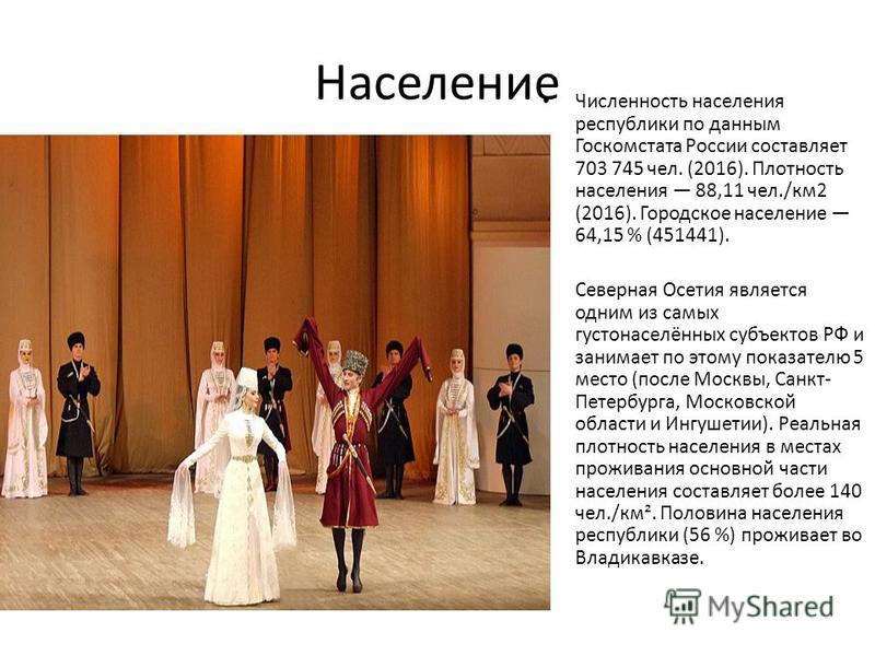Население Численность населения республики по данным Госкомстата России составляет 703 745 чел. (2016). Плотность населения 88,11 чел./км 2 (2016). Городское население 64,15 % (451441). Северная Осетия является одним из самых густонаселённых субъекто