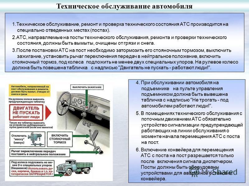 Инструкция по охране труда для мойщика автомобилей
