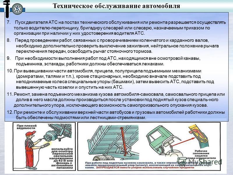 Виды средств коллективной защиты (СКЗ) Техническое обслуживание автомобиля 7. Пуск двигателя АТС на постах технического обслуживания или ремонта разрешается осуществлять только водителю-перегонщику, бригадиру слесарей или слесарю, назначаемым приказо