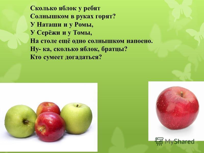 Сколько яблок у ребят Солнышком в руках горят? У Наташи и у Ромы, У Серёжи и у Томы, На столе ещё одно солнышком напоено. Ну- ка, сколько яблок, братцы? Кто сумеет догадаться?