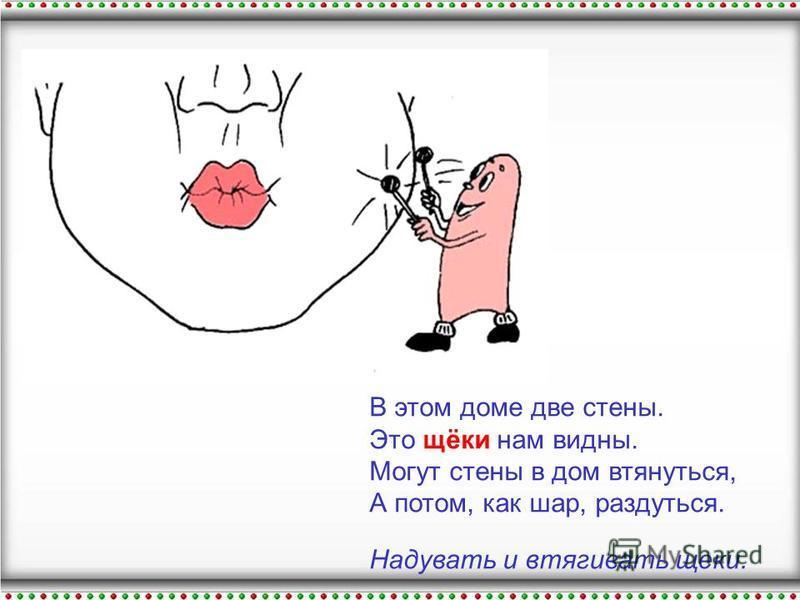 Открываем ротик-дом. Кто хозяин в доме том? В нем хозяин - Язычок. Он удобно в доме лёг. Широко открывать рот.
