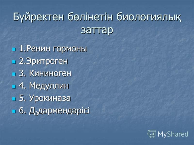 Бүйректен бөлінетін биологиялық заттар 1.Ренин гормоны 1.Ренин гормоны 2.Эритроген 2.Эритроген 3. Кининоген 3. Кининоген 4. Медуллин 4. Медуллин 5. Урокиназа 5. Урокиназа 6. Д 3 дәрмендәрісі 6. Д 3 дәрмендәрісі