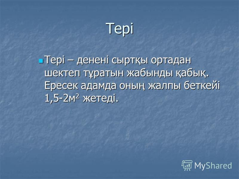Тері Тері – денені сыртқы ортадан шектеп тұратын жабынды қабық. Ересек адамда оның жалпы беткейі 1,5-2м 2 жетеді. Тері – денені сыртқы ортадан шектеп тұратын жабынды қабық. Ересек адамда оның жалпы беткейі 1,5-2м 2 жетеді.