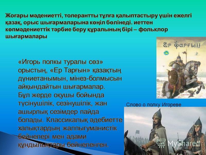 11 Слово о полку Игореве