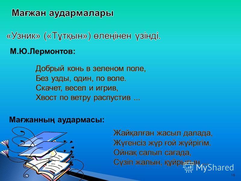 16 М.Ю.Лермонтов: Мағжанның аудармасы:
