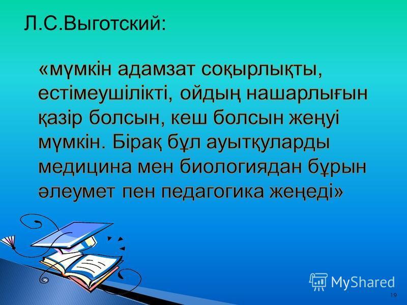19 Л.С.Выготский: