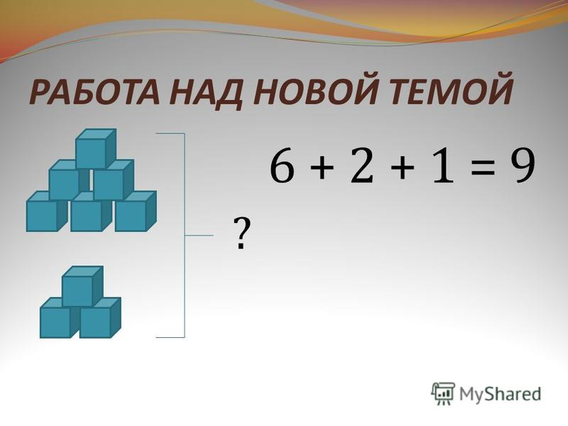 ? 6 + 2 + 1 = 9