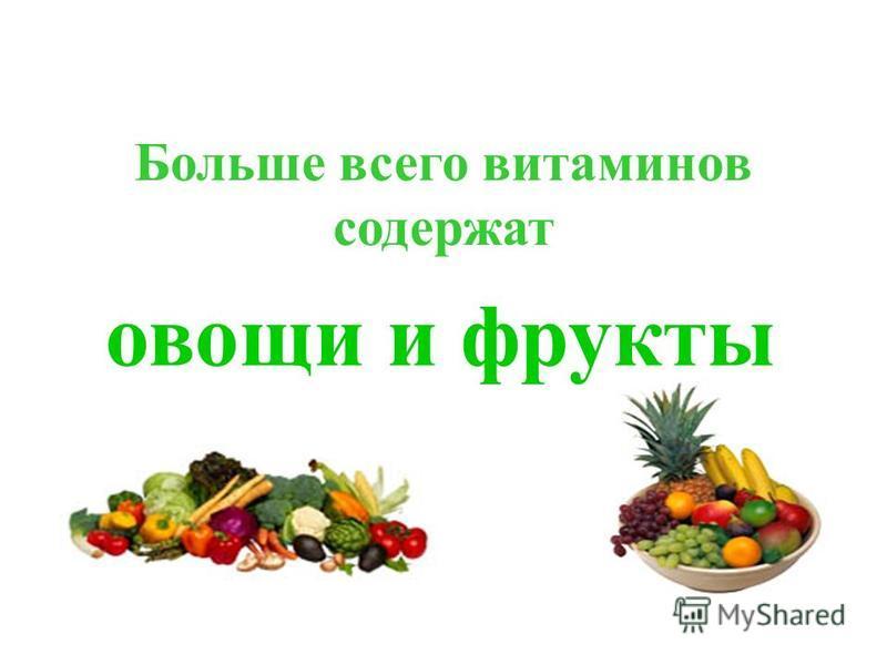 овощи и фрукты Больше всего витаминов содержат