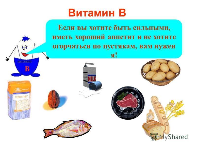 Витамин В В Если вы хотите быть сильными, иметь хороший аппетит и не хотите огорчаться по пустякам, вам нужен я!