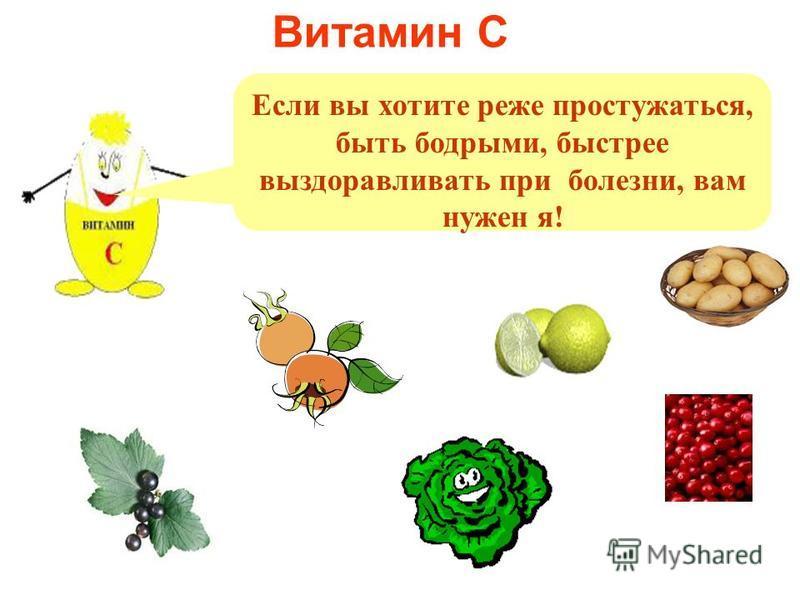 Витамин С Если вы хотите реже простужаться, быть бодрыми, быстрее выздоравливать при болезни, вам нужен я!