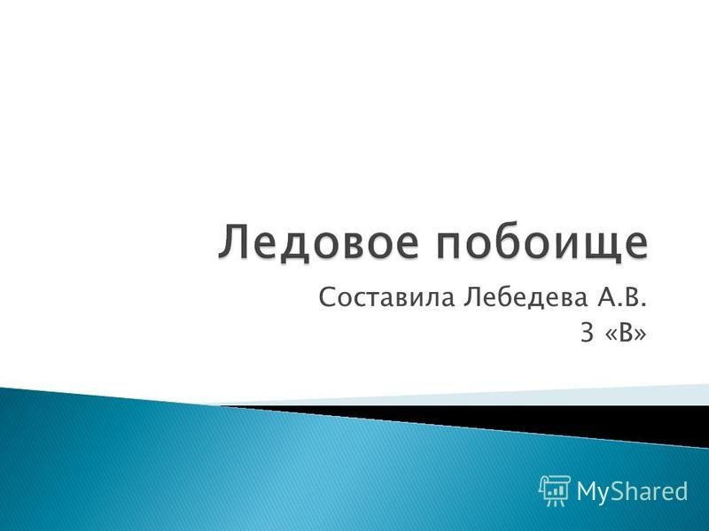 Составила Лебедева А.В. 3 «В»
