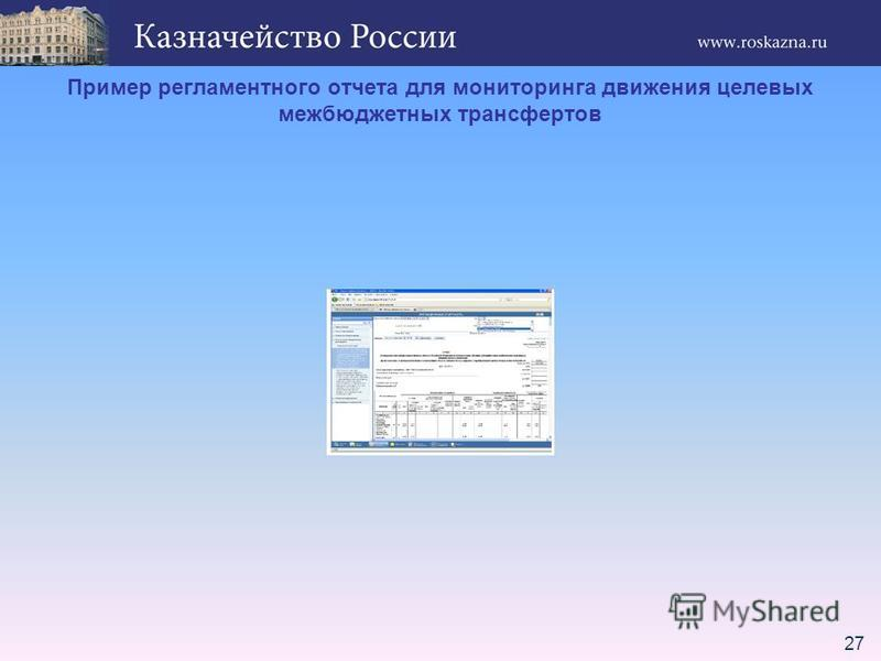 Пример регламентного отчета для мониторинга движения целевых межбюджетных трансфертов 27