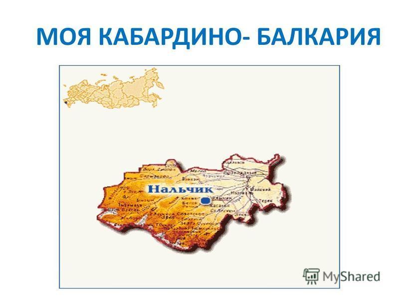 МОЯ КАБАРДИНО- БАЛКАРИЯ