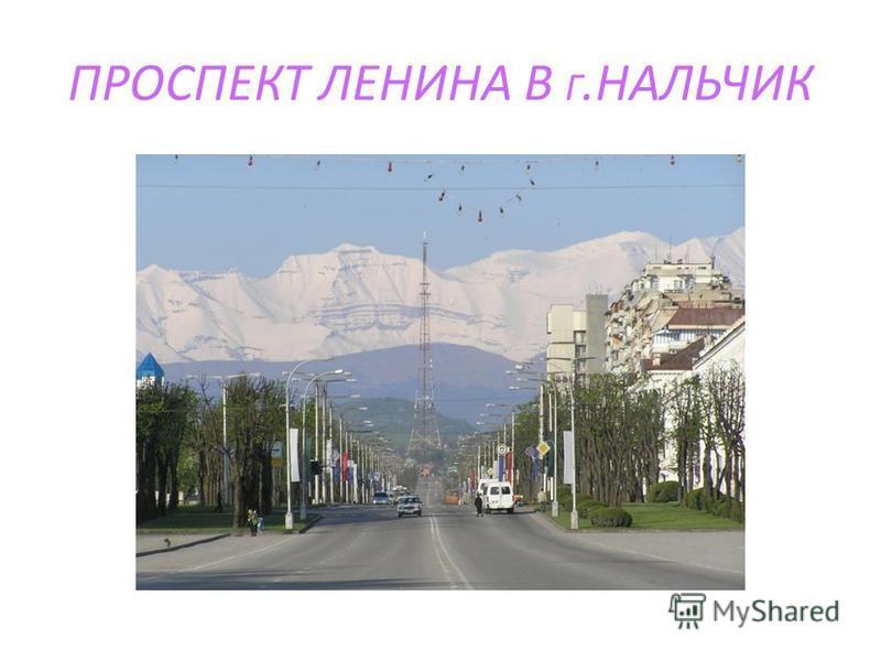 ПРОСПЕКТ ЛЕНИНА В Г.НАЛЬЧИК