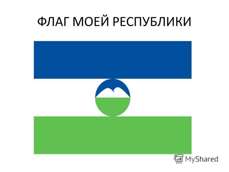 ФЛАГ МОЕЙ РЕСПУБЛИКИ