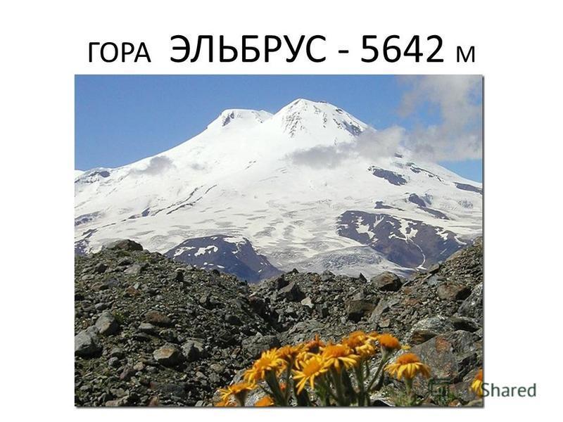 ГОРА ЭЛЬБРУС - 5642 М
