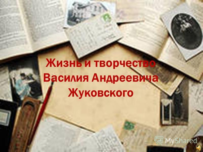 Жизнь и творчество Василия Андреевича Жуковского