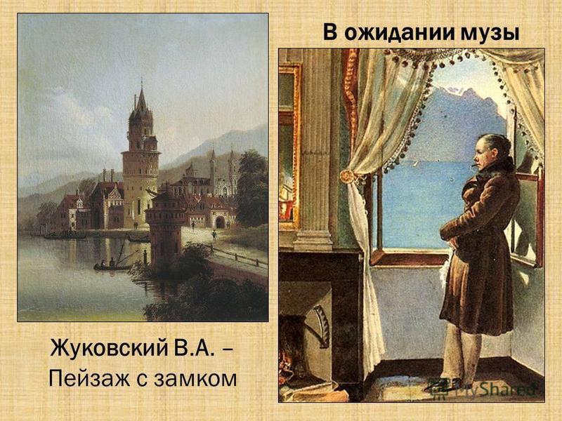 В ожидании музы Жуковский В.А. – Пейзаж с замком