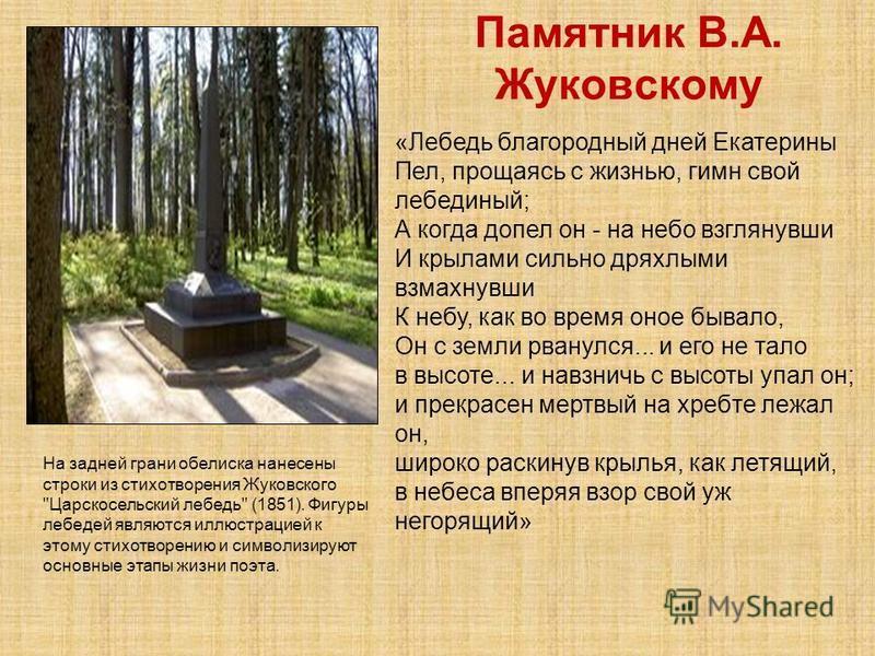 Памятник В.А. Жуковскому На задней грани обелиска нанесены строки из стихотворения Жуковского
